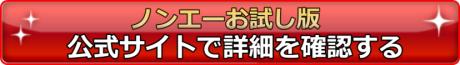 ノンエーお試し版公式サイト