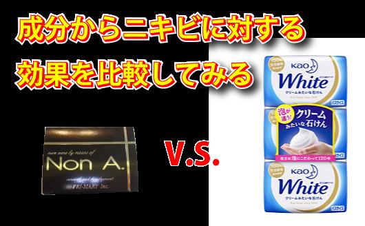 ノンエー石鹸と花王ホワイトの比較