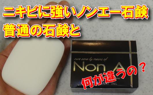 ノンエー石鹸と普通の石鹸の違い