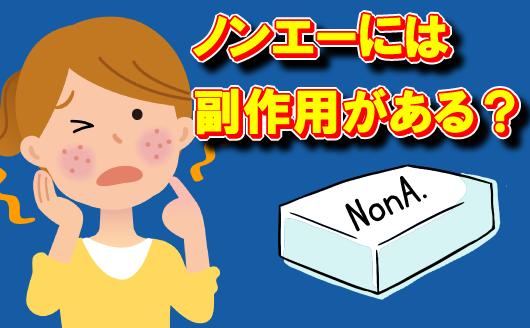 ノンエーの副作用