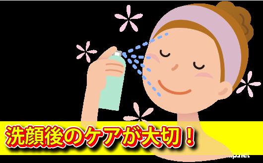 洗顔後のケア