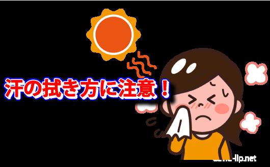 汗の拭き方