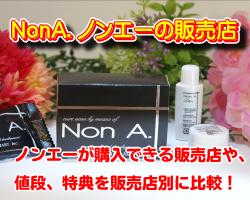 ノンエー石鹸の販売店