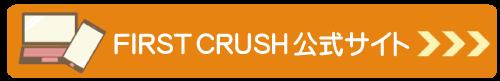 ファーストクラッシュの公式サイト