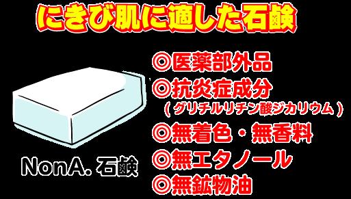 ノンエー石鹸の特徴