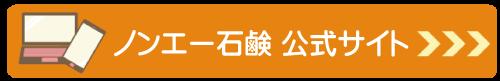 ノンエー石鹸の公式サイト